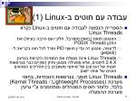 linux 12