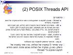 posix threads api 2