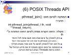 posix threads api 6