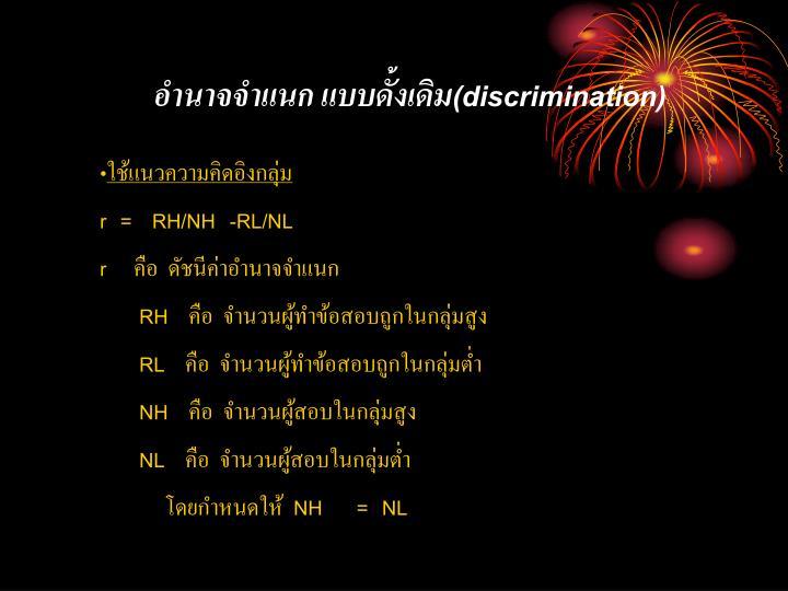 อำนาจจำแนก แบบดั้งเดิม(discrimination)