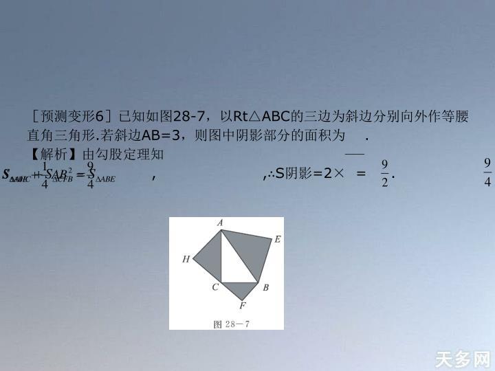 628-7RtABC.AB=3