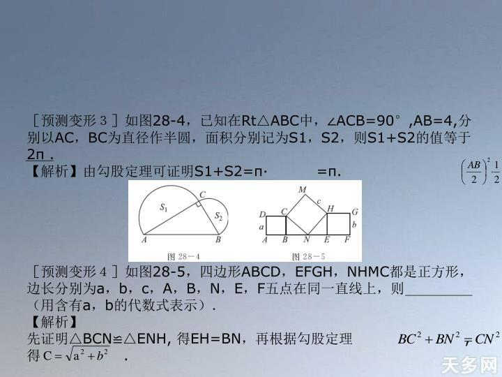 28-4RtABCACB=90,AB=4,ACBCS1S2S1+S22