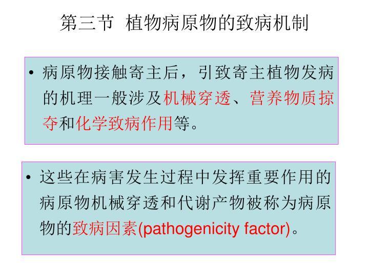 第三节  植物病原物的致病机制