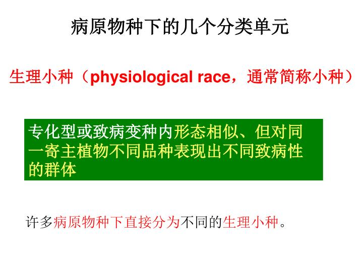 病原物种下的几个分类单元