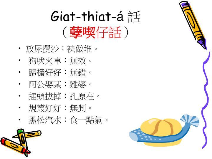 Giat-thiat-