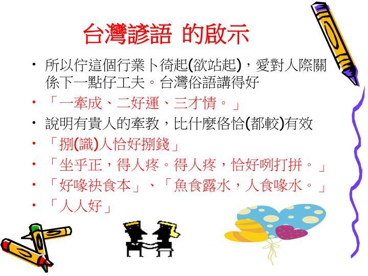 台灣諺語 的啟示