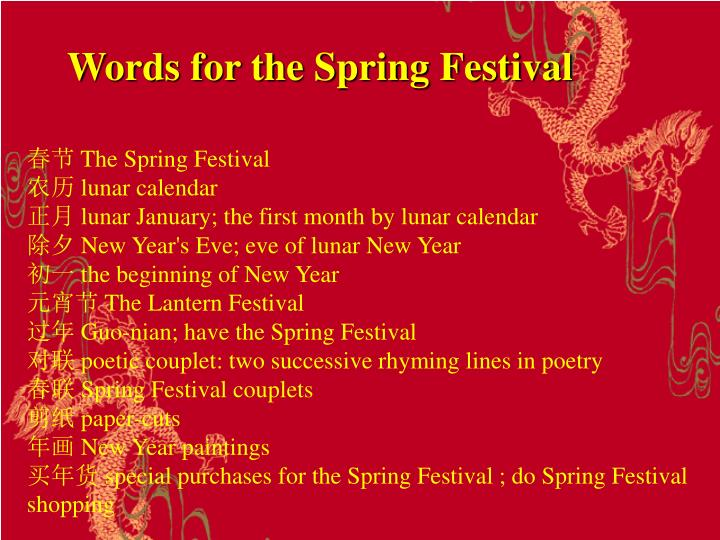 Words for the Spring Festival