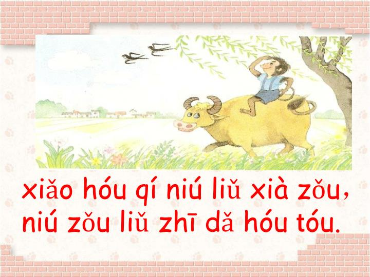 xiǎo hóu qí niú liǔ xià zǒu