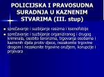 policijska i pravosudna suradnja u kaznenim stvarima iii stup