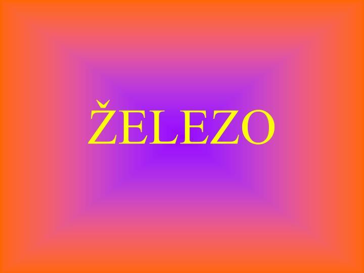 ŽELEZO