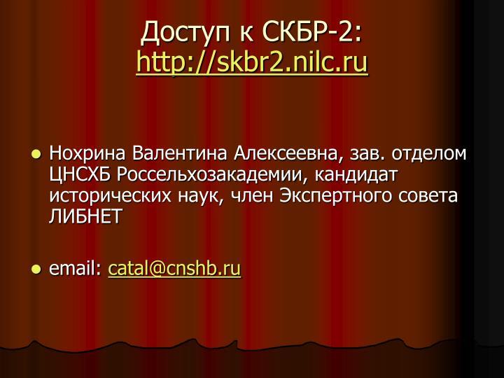 Доступ к СКБР-2: