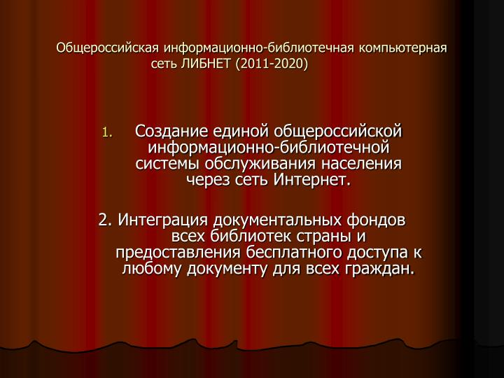 Общероссийская информационно-библиотечная компьютерная сеть ЛИБНЕТ (2011-2020)