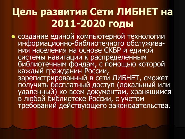 Цель развития Сети ЛИБНЕТ на 2011-2020 годы