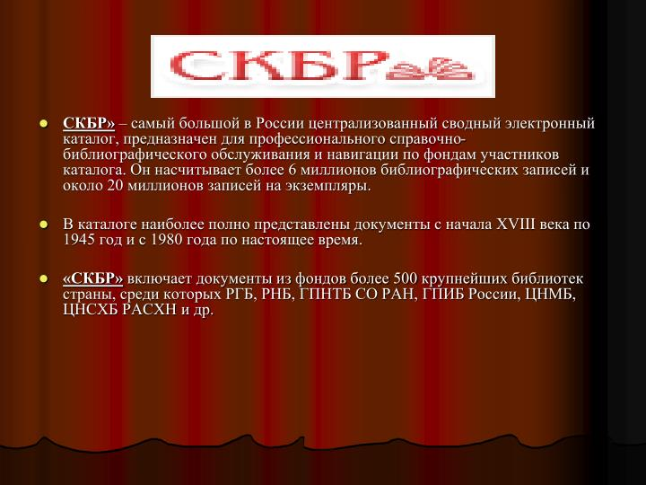 СКБР»