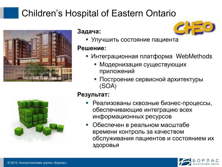 Childrens Hospital of Eastern Ontario
