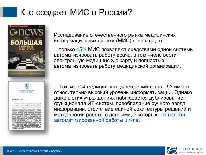 Кто создает МИС в России?