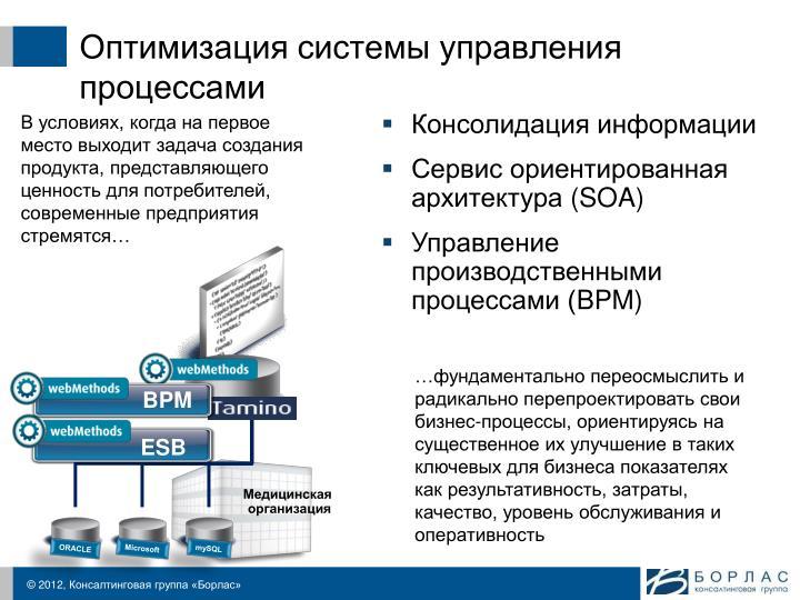 Оптимизация системы управления процессами