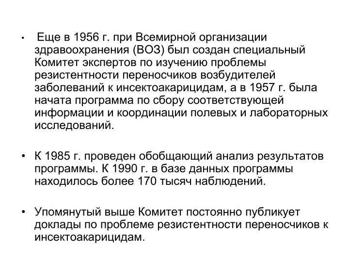1956 .     ()              ,   1957 .             .