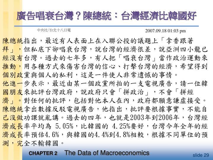 廣告唱衰台灣?陳總統:台灣經濟比韓國好