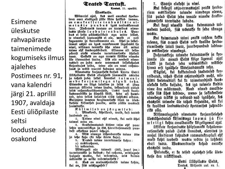 Esimene üleskutse rahvapäraste taimenimede kogumiseks ilmus ajalehes Postimees nr. 91, vana kalendri järgi 21. aprillil 1907, avaldaja