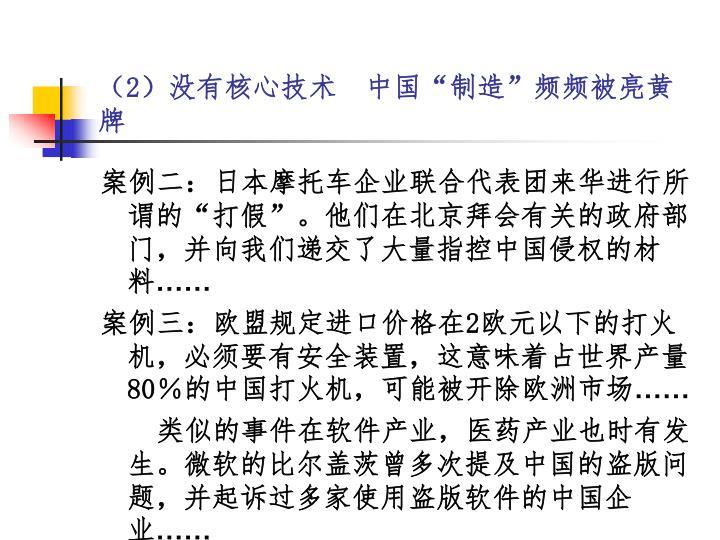(2)没有核心技术 中国