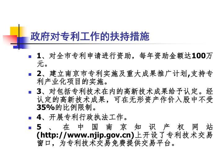 政府对专利工作的扶持措施