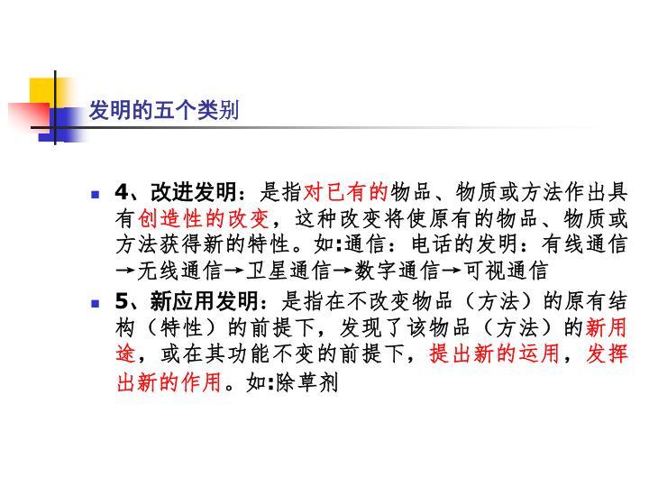 发明的五个类