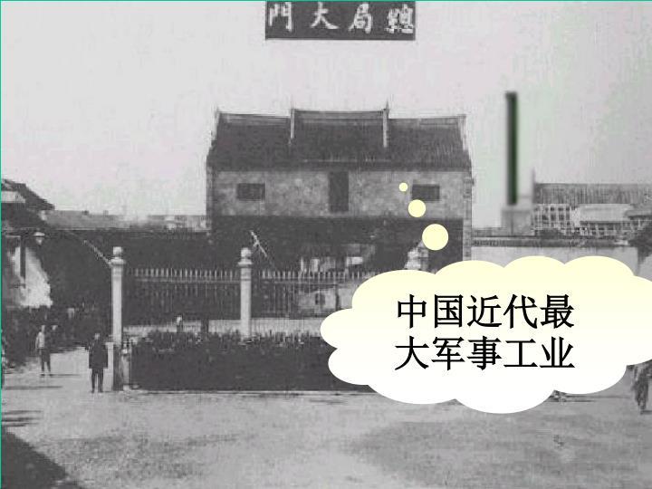 中国近代最大军事工业
