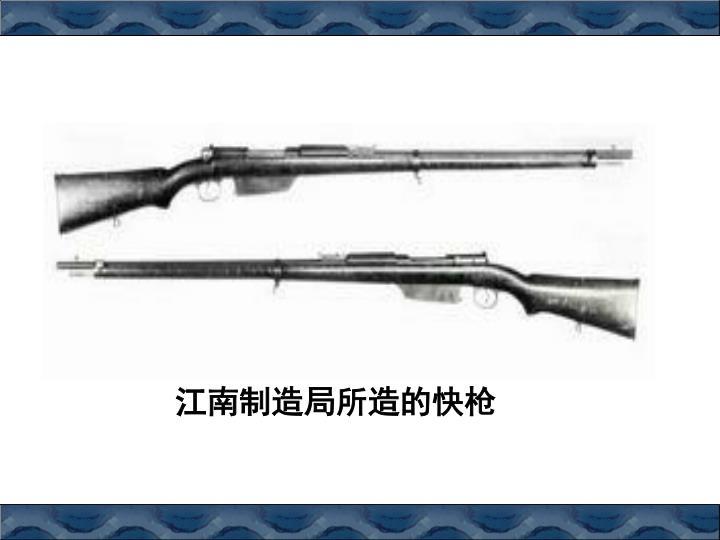 江南制造局所造的快枪