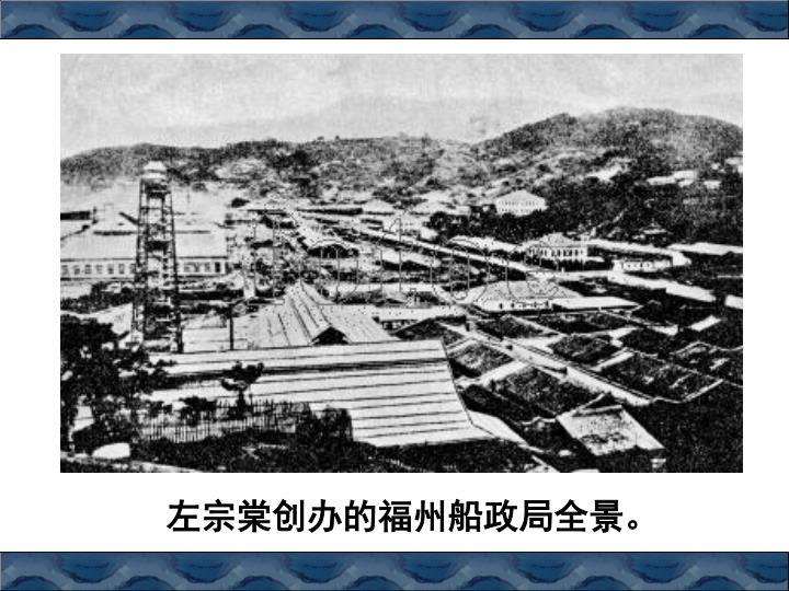 左宗棠创办的福州船政局全景。