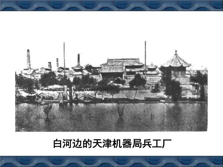 白河边的天津机器局兵工厂