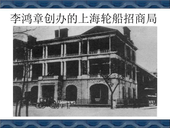 李鸿章创办的上海轮船招商局