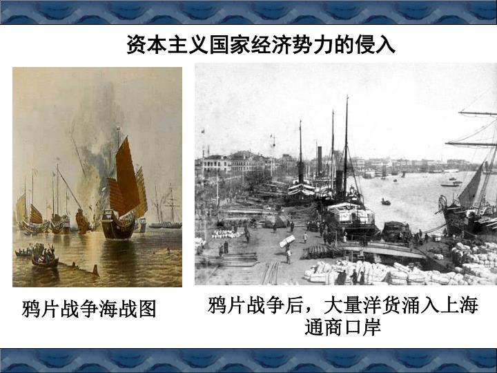 鸦片战争后,大量洋货涌入上海通商口岸