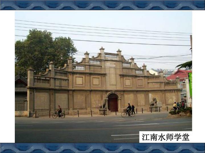 江南水师学堂