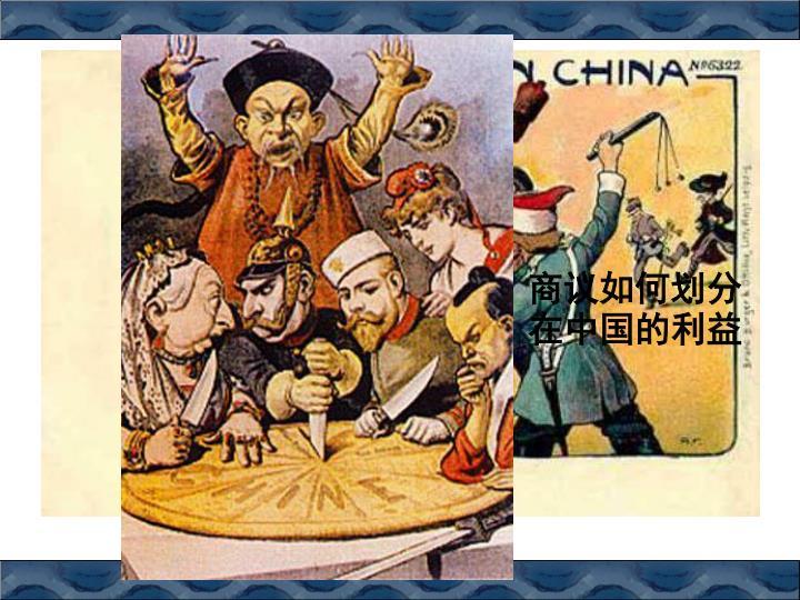 商议如何划分在中国的利益