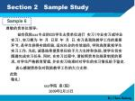 section 2 sample study11