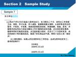 section 2 sample study12