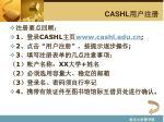 cashl12