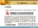 cashl2