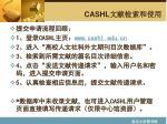 cashl25