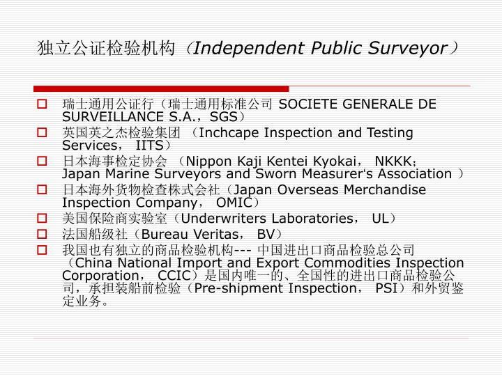 独立公证检验机构