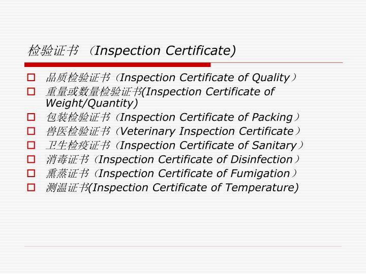 检验证书 (