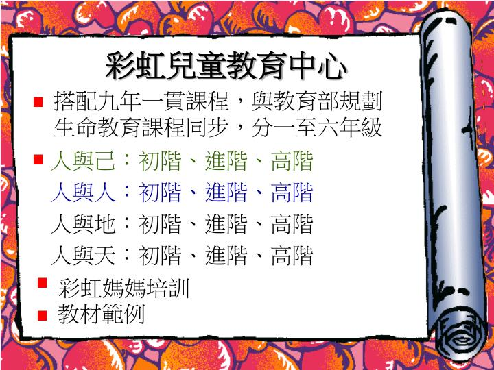 彩虹兒童教育中心