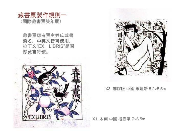 藏書票製作規則一