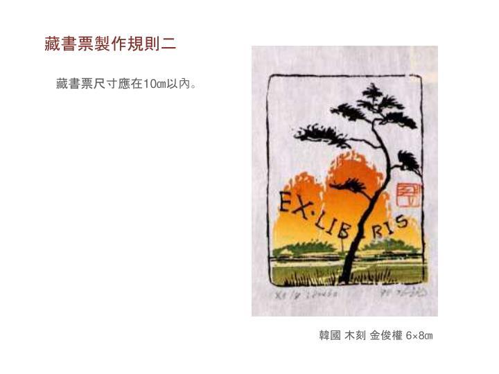 藏書票製作規則二
