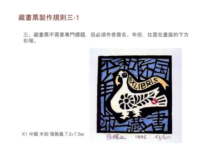藏書票製作規則三