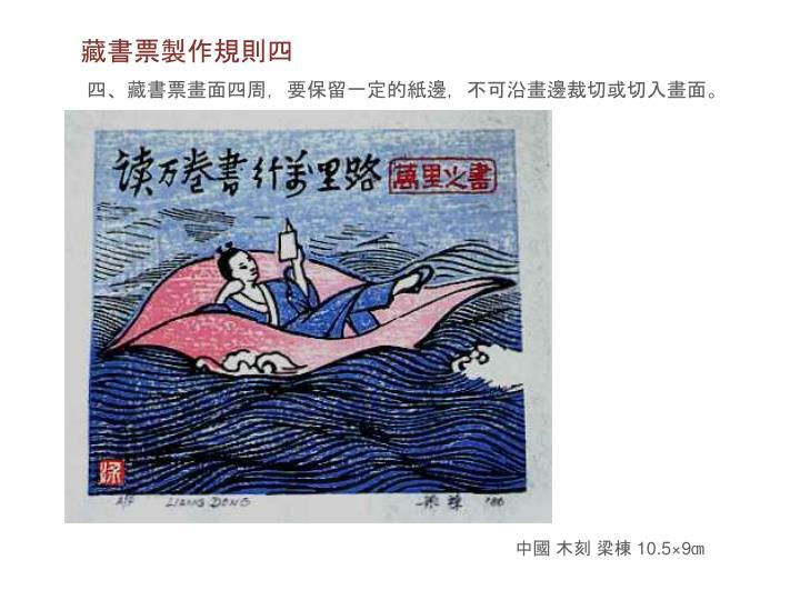 藏書票製作規則四