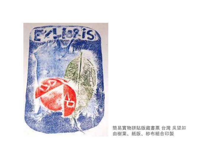 簡易實物拼貼版藏書票 台灣 吳望如