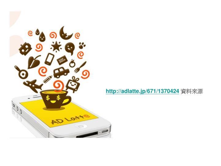 http://adlatte.jp/671/1370424