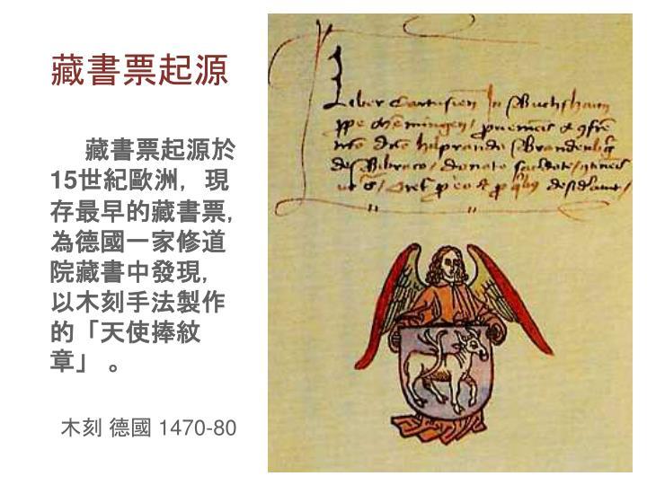 藏書票起源